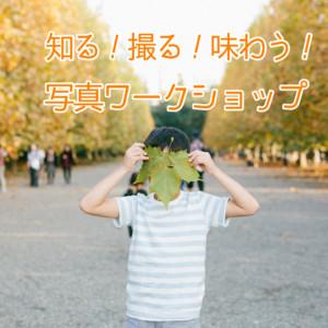 【終了】知る!撮る!味わう!写真ワークショップ<赤ちゃん・子ども>