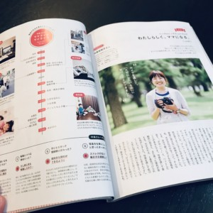 【メディア掲載】ゼクシィBaby 妊婦のための本 Vol.9 「わたしらしく、ママになる」掲載