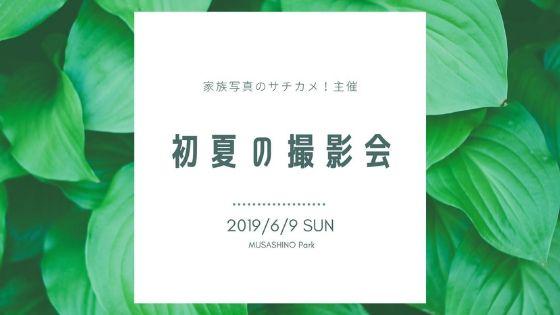初夏の撮影会バナー長方形