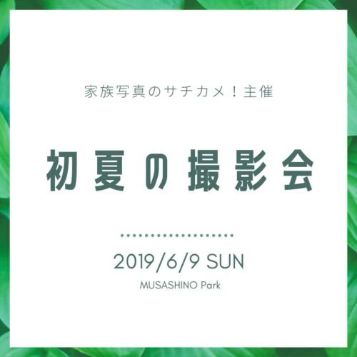 初夏の撮影会バナー正方形