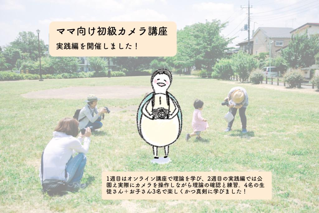 ママ向け初級カメラ講座タイトル画