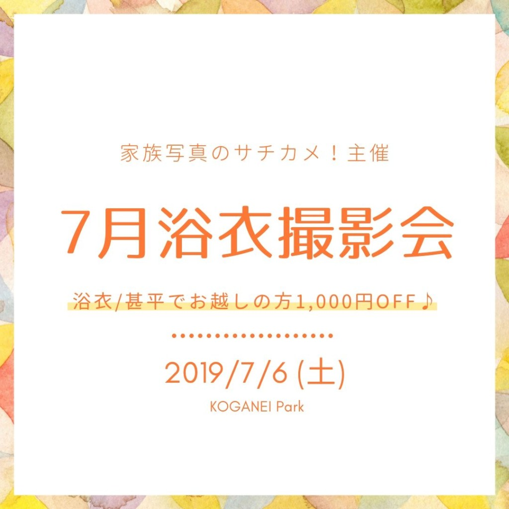 7月の撮影会バナー