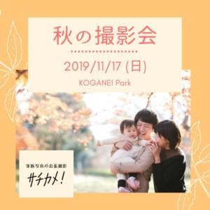 【終了】秋の撮影会のご案内 11/17(日)小金井公園