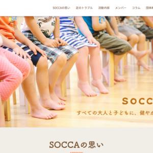 WEBデザイナーとして初めて作ったホームページが公開されました