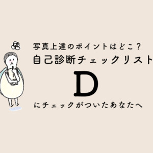 写真上達のポイント自己診断で「D:構図」にチェックがついたあなたへ