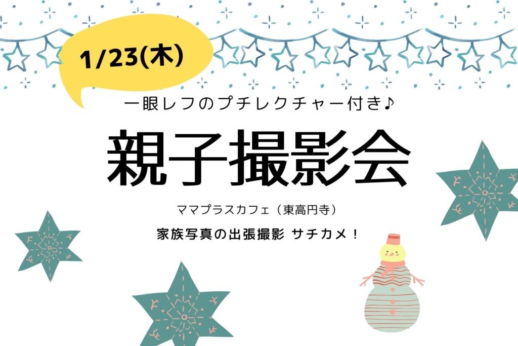 ママプラスカフェ親子撮影会1月
