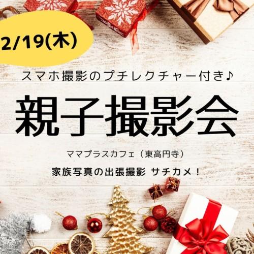 ママプラスカフェ親子撮影会12月