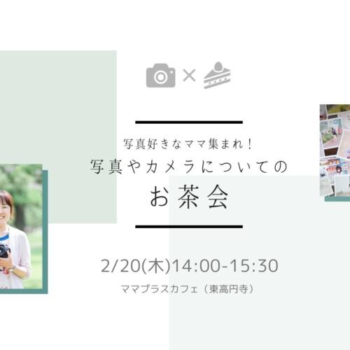200220_お茶会