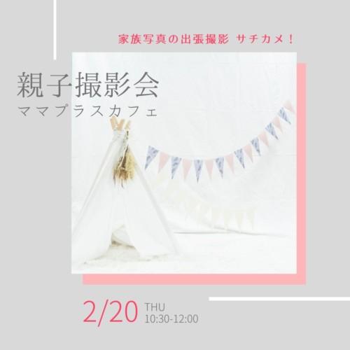 200220_親子撮影会