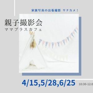 【受付中】5月6月ママプラスカフェ親子撮影会