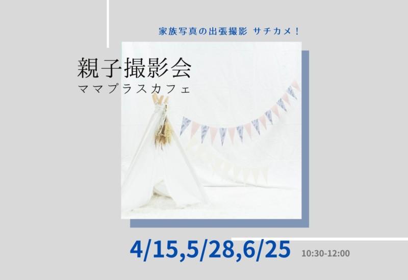 4-6月親子撮影会