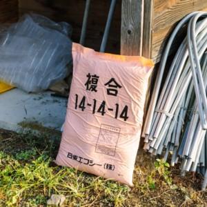 【畑週報#6】肥料をまきました