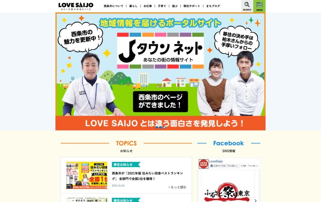 LOVE-SAIJOバナー