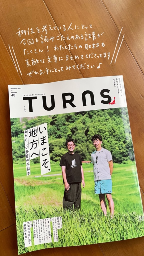 TURNS vol.48 に掲載